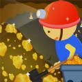 挖金赚不停 v3.8