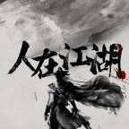 人在江湖 v1.0.0