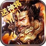 烽火连城战三国 v3.1.9