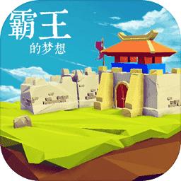 霸王的梦想 v1.0.1.4