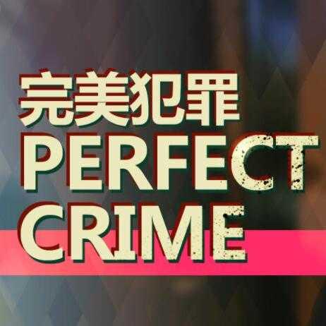 完美犯罪 v1.0
