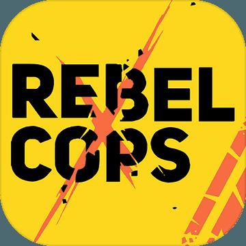 反抗的警察 v1.3