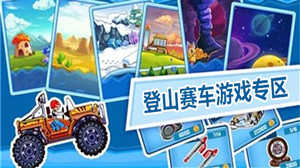 登山赛车安卓游戏合集