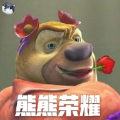 熊熊联盟 v0.1