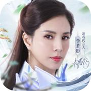 青云诀2李若彤版 v1.10.28