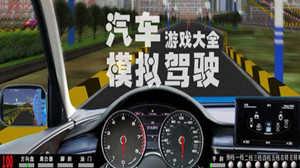 模拟汽车手机版游戏大全