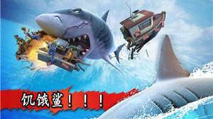 饥饿鲨系列手游大全