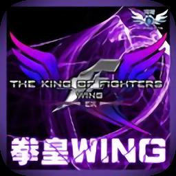 拳皇wing