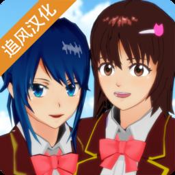 樱花校园模拟器皇冠版 v1.035.16