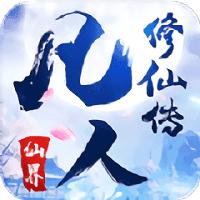 凡人修仙传挂机版 v4.2.1