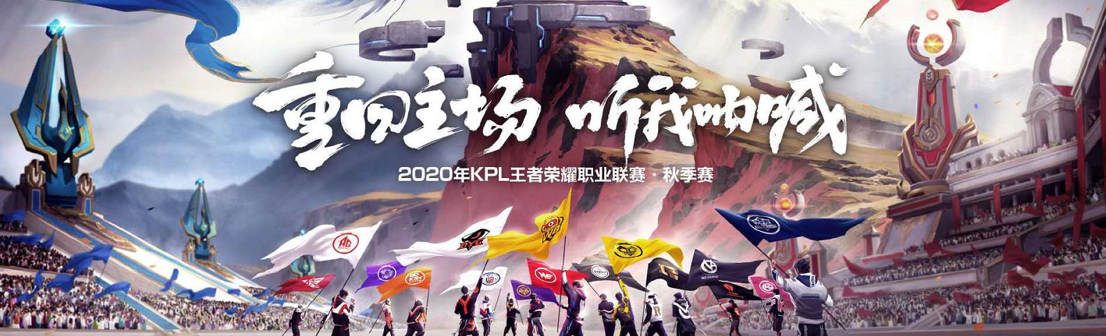 王者荣耀KPL赛事专区