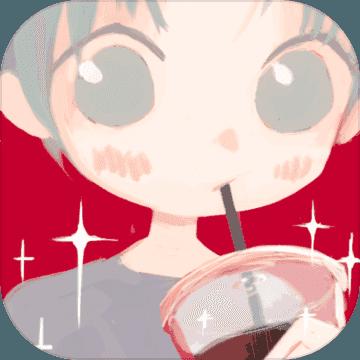 恋恋奶茶小铺 v1.0.4.0