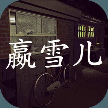 孙美琪疑案嬴雪儿 v1.0.1