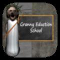 恐怖婆婆的学校 v1.2.3