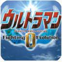 奥特曼格斗0进化中文破解版 v9.8.7