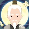 修仙式人生破解版 v1.0