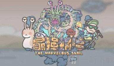 最强蜗牛四大天王剧情攻略 最强蜗牛四大天王触发攻略