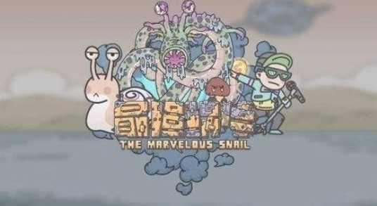 最强蜗牛阴阳鱼阵图 最强蜗牛阴阳鱼阵图怎么用