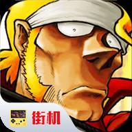 合金弹头5精华版 v1.02.0