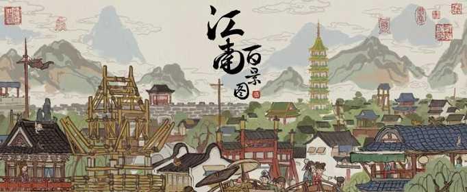江南百景图半山娘娘庙获取方式一览 半山娘娘庙有什么用