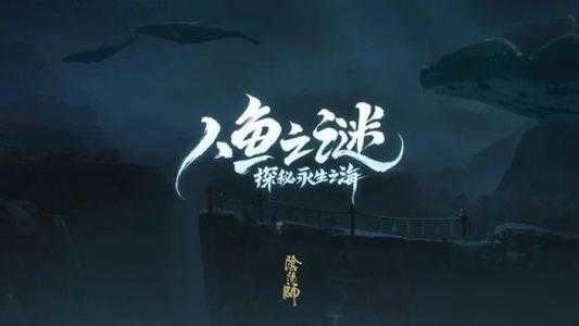阴阳师人鱼之谜怎么玩 人鱼之谜活动及玩法介绍