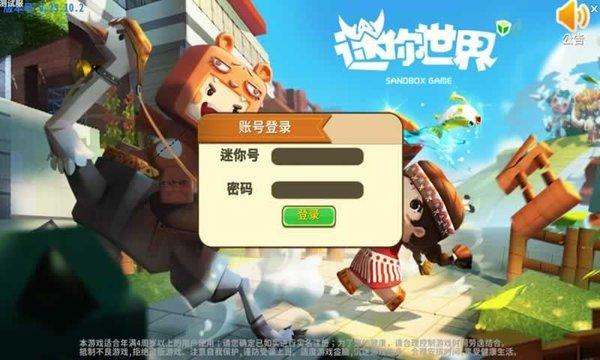 迷你世界国际服中文版下载-迷你世界国际服最新版下载2020