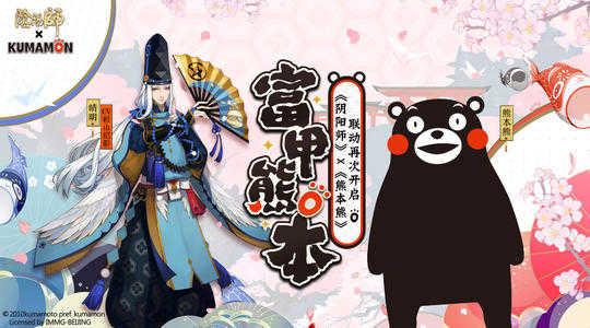 阴阳师熊本熊联动第三弹 熊本熊联动最终期