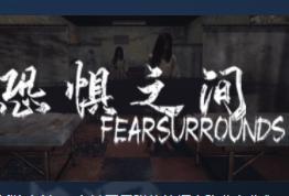 恐惧之间 1.5.6