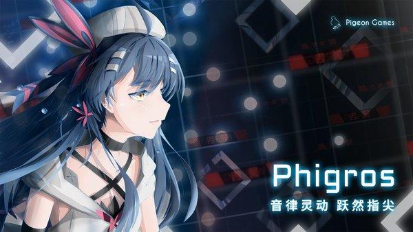 Phigros下载-Phigros游戏试玩版下载v1.6.5