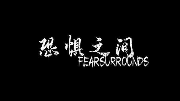 恐惧之间steam游戏-恐惧之间手机版游戏下载