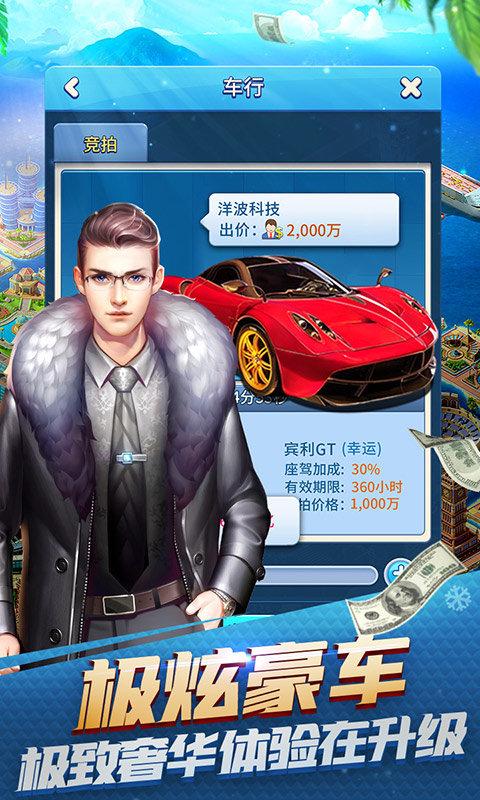 大富豪3BT上线送V15下载-大富豪3BT上线送V15最新版手游下载