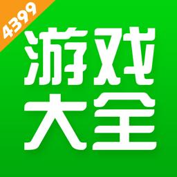 4399游戏盒苹果版 v6.2.5.29