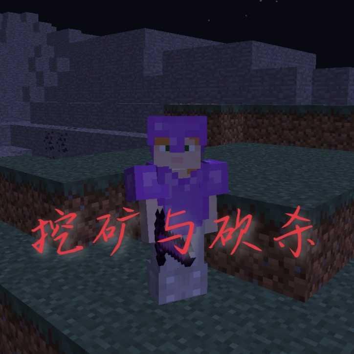 我的世界挖矿与砍杀 v1.0