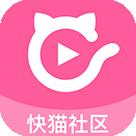快猫社区 v1.26