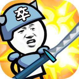 表情包战争 v1.7.7