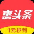 惠头条自媒体 v4.4.1.2