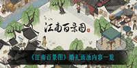 江南百景图婚礼画池内容说明-婚礼画池内容图鉴一览