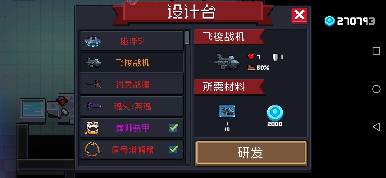 元气骑士飞梭战机怎么获取-元气骑士飞梭战机获取方法一览