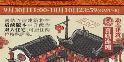 江南百景图国庆活动内容介绍2021