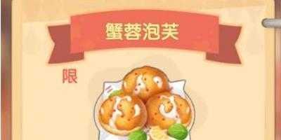 摩尔庄园手游蟹蓉泡芙制作配方介绍