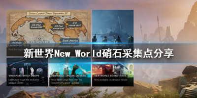 新世界New World硝石怎么获取-新世界New World硝石采集地点一览