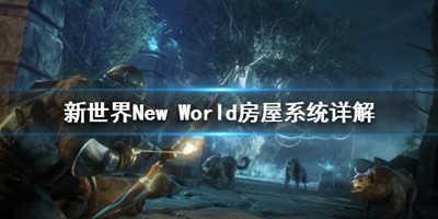 新世界New World房子有什么用-新世界New World房屋系统介绍