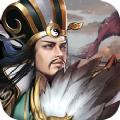 三国皇权霸业 v1.0
