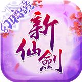 新仙剑奇侠传 v5.7.1