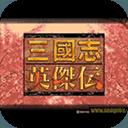 三国志英杰传 v1.6.2