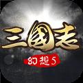 幻想三国志5 v3.2.0
