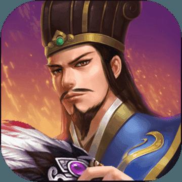 蜀汉传卧龙篇 v3.1.9