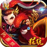 风暴三国萌将纵横 v2.1.9