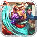 三国武神梦 v1.0.0