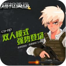 爆枪英雄 v1.23